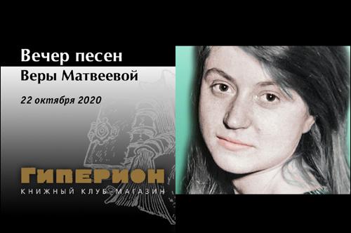 Вечер песен Веры Матвеевой