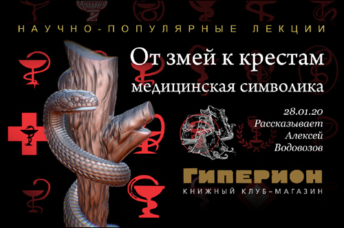 От змей к крестам: медицинская символика