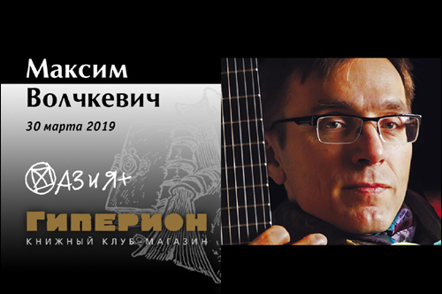 Максим Волчкевич
