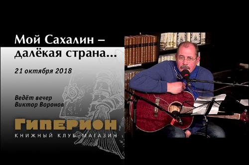 Мой Сахалин — далекая страна...