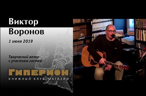 Виктор Воронов