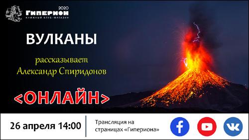 Геология вокруг нас - Вулканы
