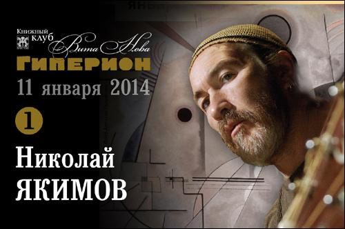Николай Якимов (1)