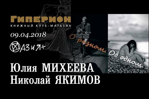Николай Якимов, Юлия Михеева