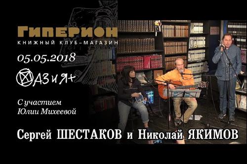 Сергей Шестаков и Николай Якимов