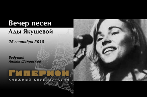 Песни Ады Якушевой