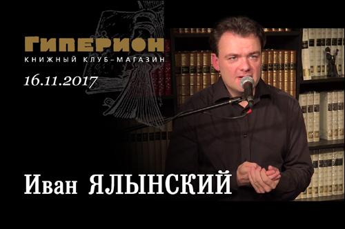 Иван Ялынский