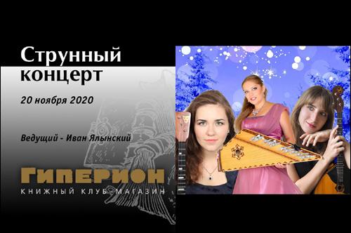 Струнный концерт