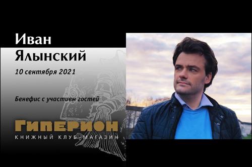 Бенефис Ивана Ялынского