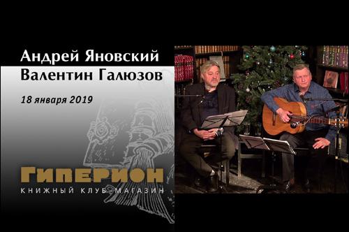 Андрей Яновский и Валентин Галюзов