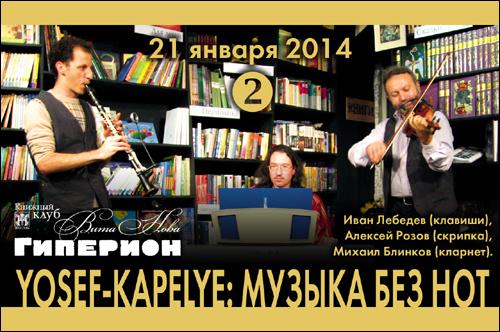 Yosef-Kapelye