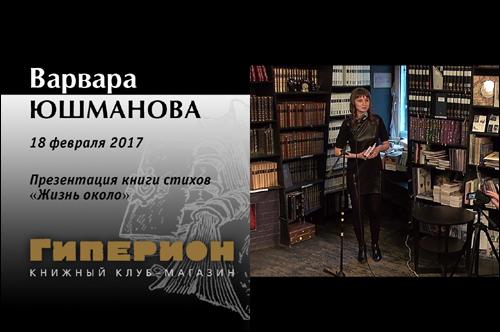 Варвара Юшманова