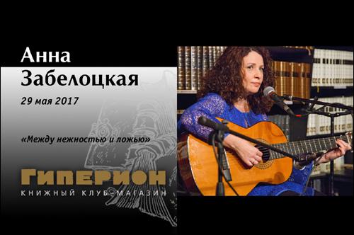 Анна Забелоцкая