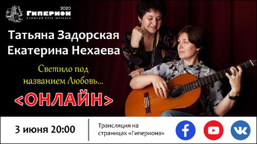 Татьяна Задорская и Екатерина Нехаева