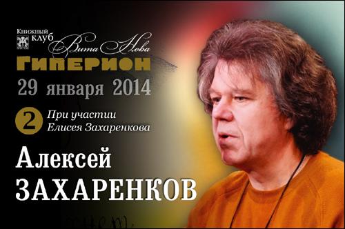 Алексей Захаренков