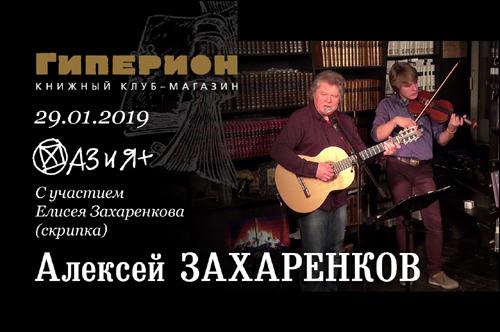 Алексей и Елисей Захаренковы