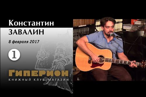 Константин Завалин