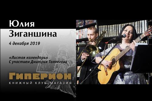 Юлия Зиганшина и Дмитрий Толпегов