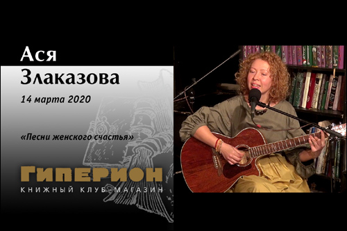 Ася Злаказова