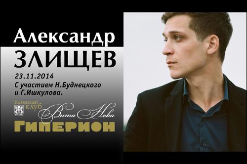 Александр Злищев