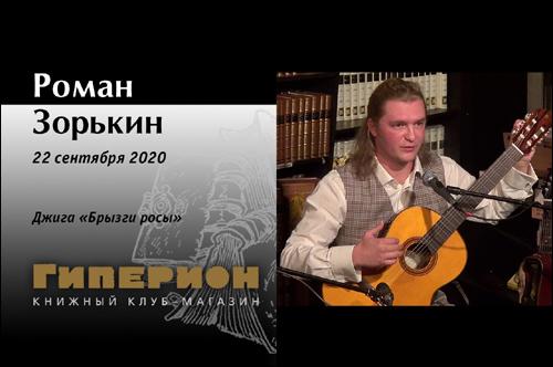 Роман Зорькин