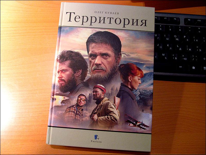 ОЛЕГ КУВАЕВ ТЕРРИТОРИЯ СКАЧАТЬ БЕСПЛАТНО